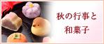秋の行事と和菓子