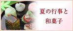 夏の行事と和菓子